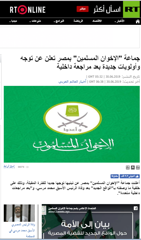 """""""روسيا اليوم"""" ينشر بيان الإخوان عن تعديل فى المنهج الداخلى للجماعة"""